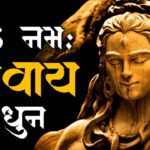 25 Benefits of chanting Om Namah Shivaya: Power and effect of Mantra